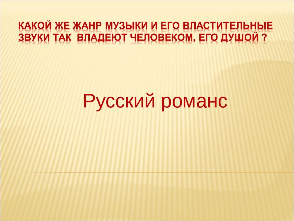 Русский романс