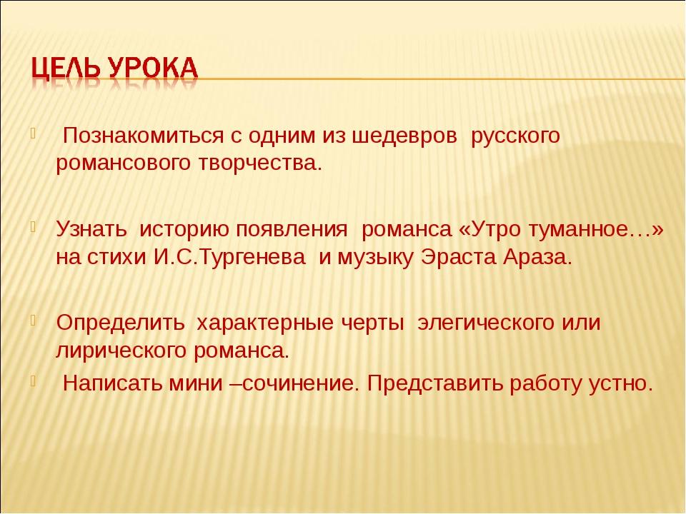 Познакомиться с одним из шедевров русского романсового творчества. Узнать ис...