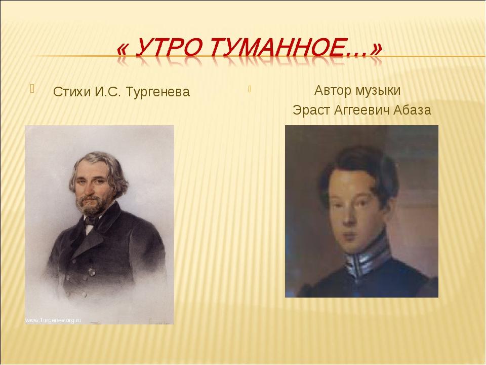 Стихи И.С. Тургенева Автор музыки Эраст Аггеевич Абаза