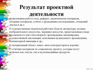 Результат проектной деятельности а)письменная работа (эссе, реферат, аналити