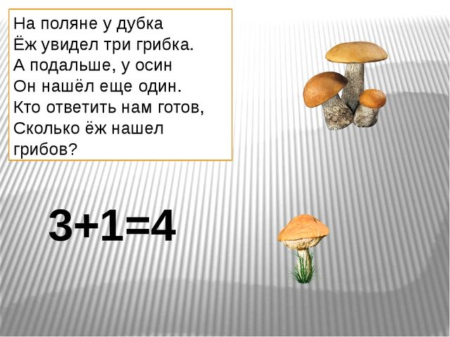 На поляне у дубка Ёж увидел три грибка. А подальше, у осин Он нашёл еще один....
