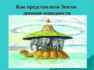 Как представляли Землю древние народности