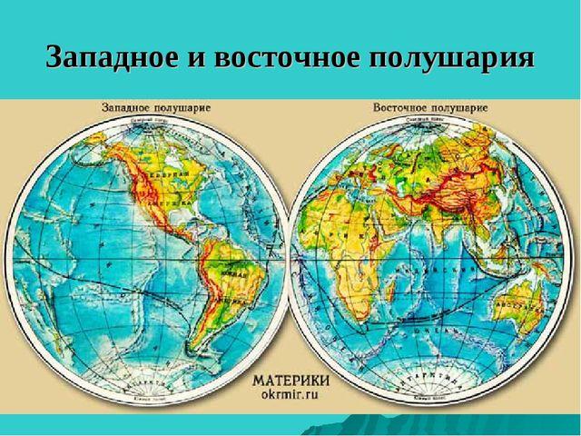 Западное и восточное полушария