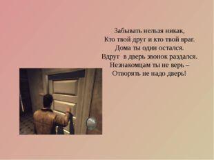 Забывать нельзя никак, Кто твой друг и кто твой враг. Дома ты один остался. В