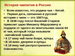 История чаепития в России Всем известно, что родина чая – Китай. Первая дата,