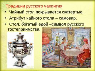 Традиции русского чаепития Чайный стол покрывается скатертью. Атрибут чайного