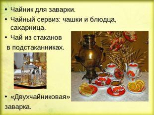 Чайник для заварки. Чайный сервиз: чашки и блюдца, сахарница. Чай из стаканов