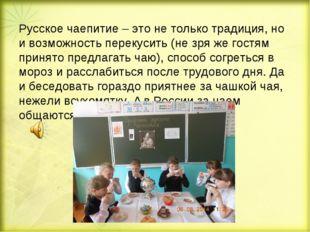 Русское чаепитие – это не только традиция, но и возможность перекусить (не зр