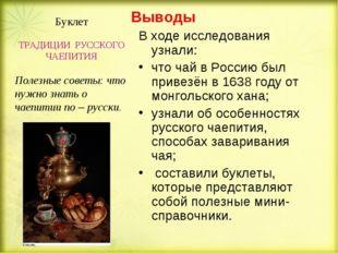 Выводы В ходе исследования узнали: что чай в Россию был привезён в 1638 году