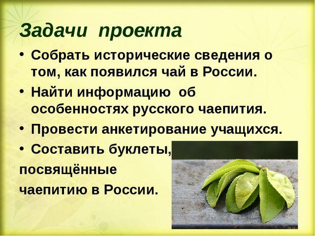 Задачи проекта Собрать исторические сведения о том, как появился чай в России...