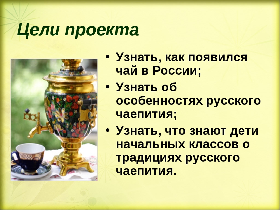 Цели проекта Узнать, как появился чай в России; Узнать об особенностях русско...