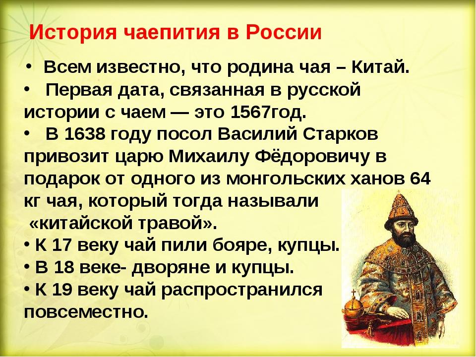 История чаепития в России Всем известно, что родина чая – Китай. Первая дата,...