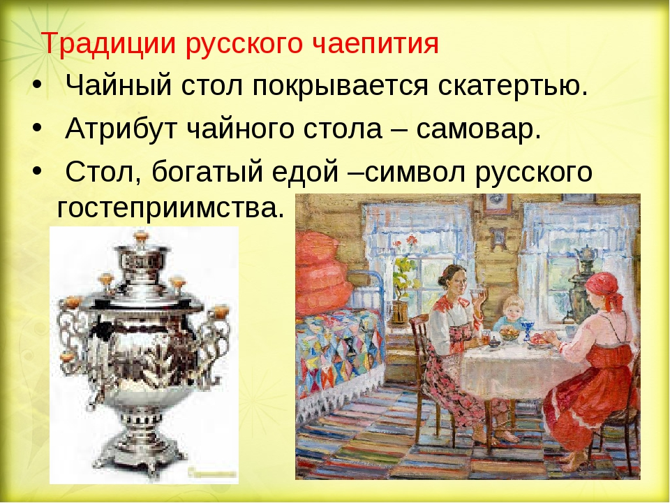 Традиции русского чаепития Чайный стол покрывается скатертью. Атрибут чайного...