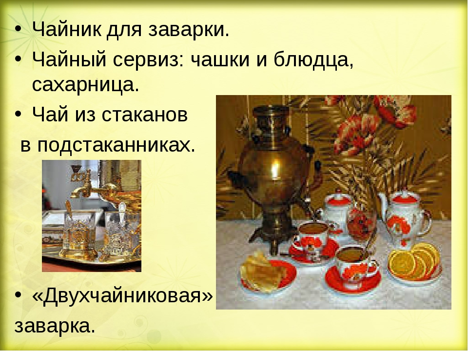 Чайник для заварки. Чайный сервиз: чашки и блюдца, сахарница. Чай из стаканов...