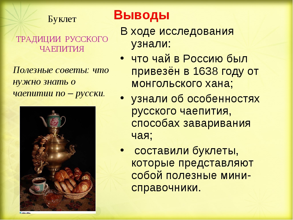 Выводы В ходе исследования узнали: что чай в Россию был привезён в 1638 году...