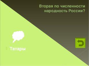 Представителями какой российской народности являются участницы музыкального