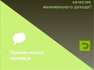 Этот фразеологизм возник после завоевания Казани Иваном Грозным. Мирзы (татар