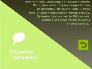 На Руси купцы по разному разрешали споры. Этот способ использовали при неболь