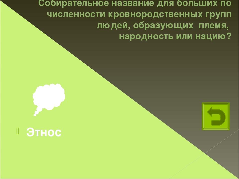 Самая многочисленная народность России? Русские