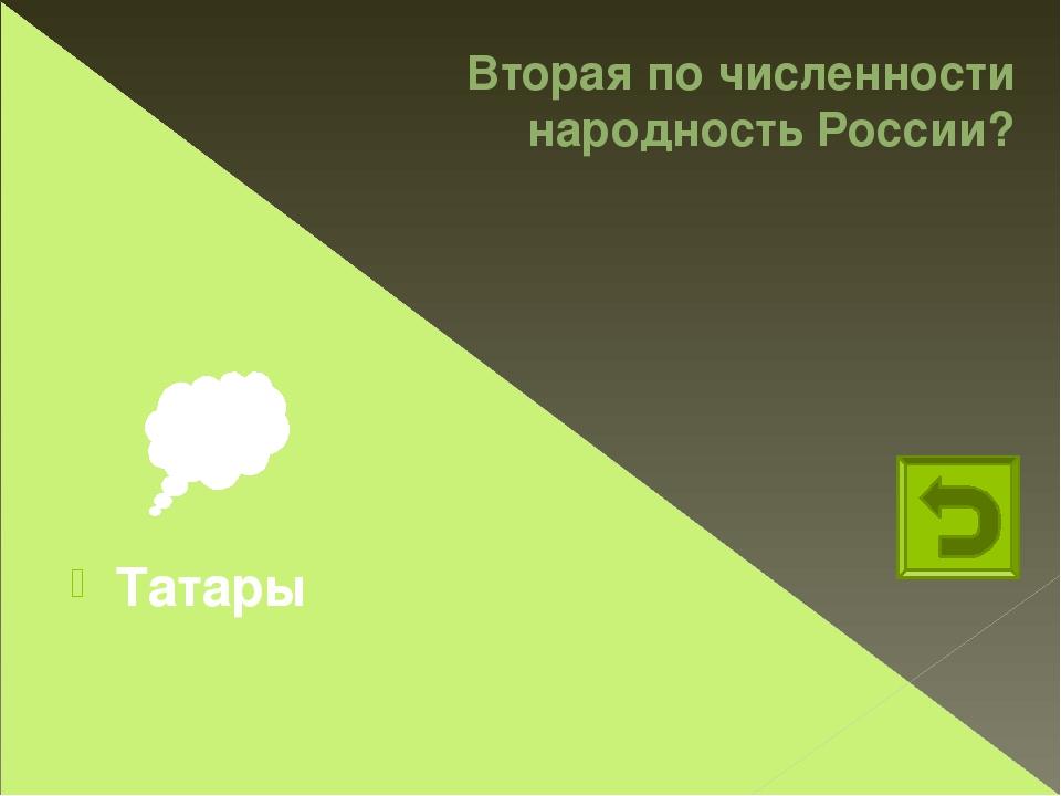 Представителями какой российской народности являются участницы музыкального...