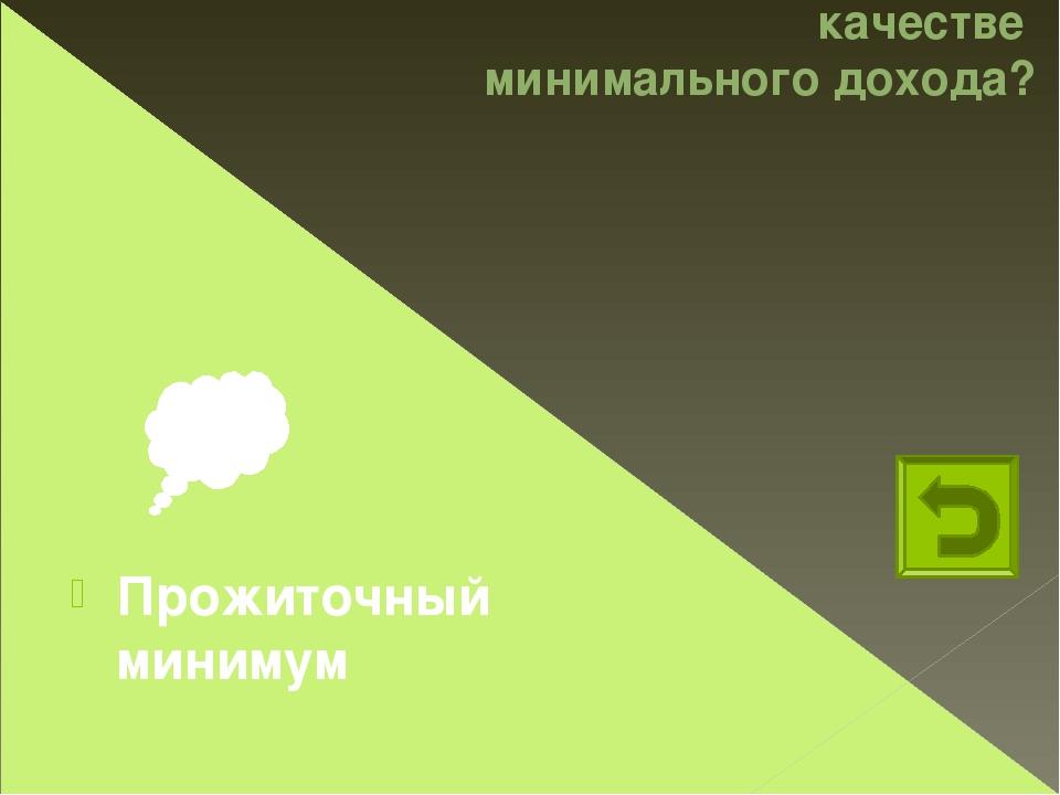 Этот фразеологизм возник после завоевания Казани Иваном Грозным. Мирзы (татар...