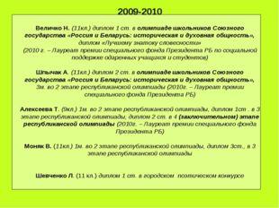 2009-2010 Величко Н. (11кл.) диплом 1 ст. в олимпиаде школьников Союзного го