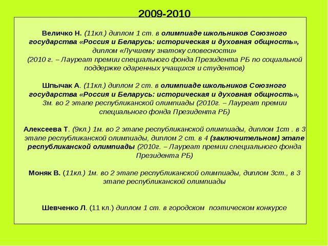2009-2010 Величко Н. (11кл.) диплом 1 ст. в олимпиаде школьников Союзного го...