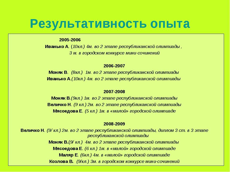 Результативность опыта 2005-2006 Иванько А. (10кл.) 4м. во 2 этапе республика...
