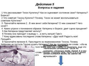 Действие 5 Вопросы и задания 1 Что рассказывает Тихон Кулигину? Как он оцен