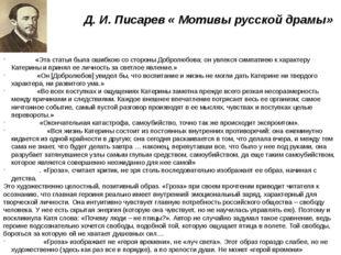 Д. И. Писарев « Мотивы русской драмы» «Эта статья была ошибкою со стороны До