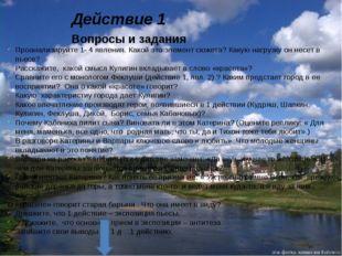 Действие 1 Вопросы и задания Проанализируйте 1- 4 явления. Какой это