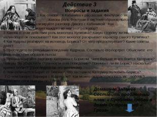 Действие 3 Вопросы и задания 1 Как относится Кабаниха к рассказам Феклуши о