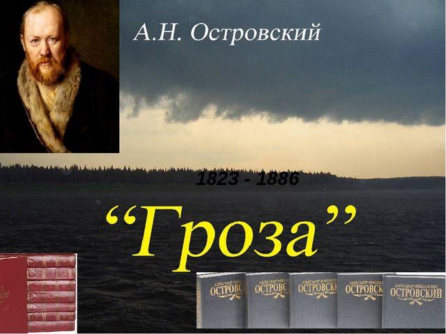 1823 - 1886
