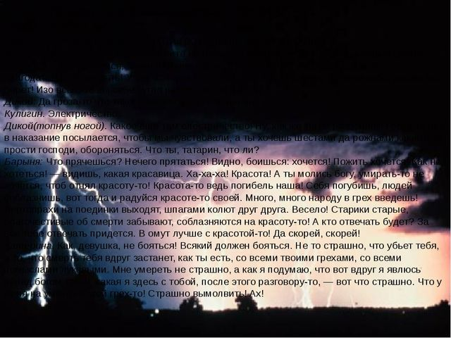Почему пьеса называется «Гроза»? Герои о грозе: Тихон: «…недели две никакой...