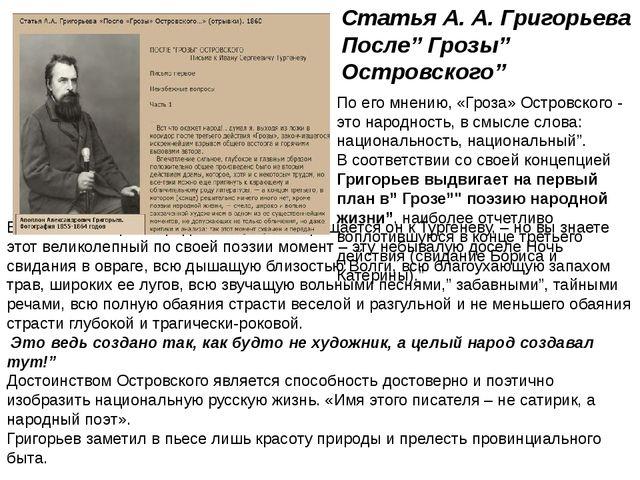 Вы не были еще на представлении, – обращается он к Тургеневу, – но вы знаете...