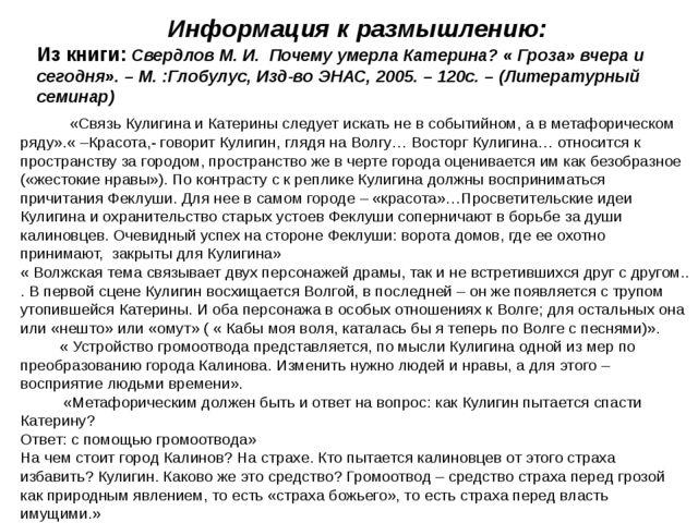 Информация к размышлению: Из книги: Свердлов М. И. Почему умерла Катерина? «...