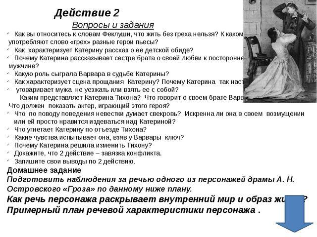 Действие 2  Вопросы и задания Как вы относитесь к словам Феклуши, что жи...