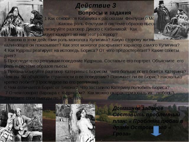 Действие 3 Вопросы и задания 1 Как относится Кабаниха к рассказам Феклуши о...