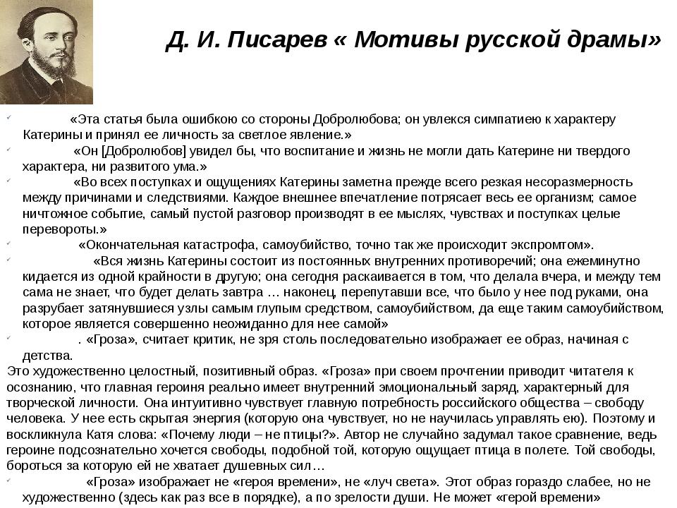 Д. И. Писарев « Мотивы русской драмы» «Эта статья была ошибкою со стороны До...