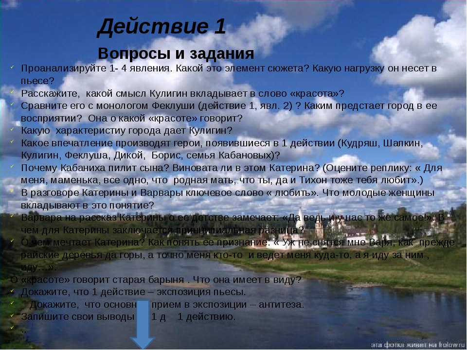 Действие 1 Вопросы и задания Проанализируйте 1- 4 явления. Какой это...