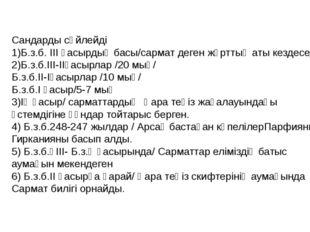 Сандарды сөйлейді 1)Б.з.б. ІІІ ғасырдың басы/сармат деген жұрттың аты кездесе