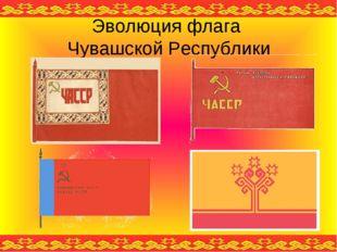 Эволюция флага Чувашской Республики