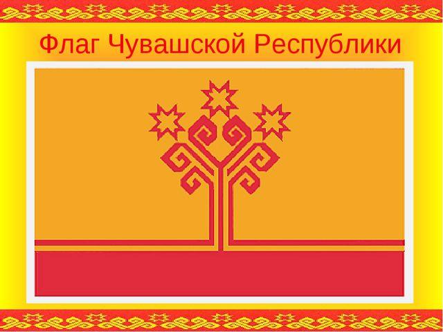 Флаг Чувашской Республики