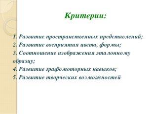 Критерии: 1.Развитие пространственных представлений; 2.Развитие восприятия