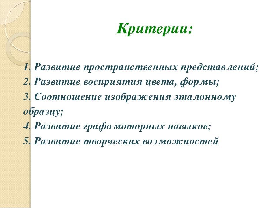 Критерии: 1.Развитие пространственных представлений; 2.Развитие восприятия...