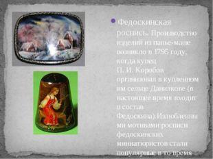 Федоскинская роспись. Производство изделий из папье-маше возникло в 1795 году