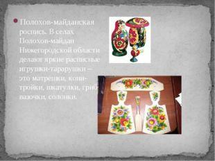 Полохов-майданская роспись. В селах Полохов-майдан Нижегородской области дела