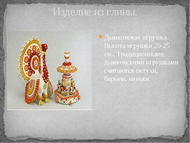 Изделие из глины. Дымковская игрушка. Высота игрушки 20-25 см.. Традиционными...