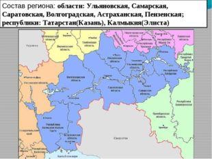 Состав региона: области: Ульяновская, Самарская, Саратовская, Волгоградская,