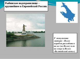 У монумента матери – Волге корабли расходятся на юг (по Волге) или на север